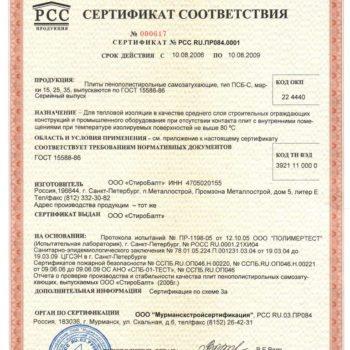 Сертификаты на пенопласт